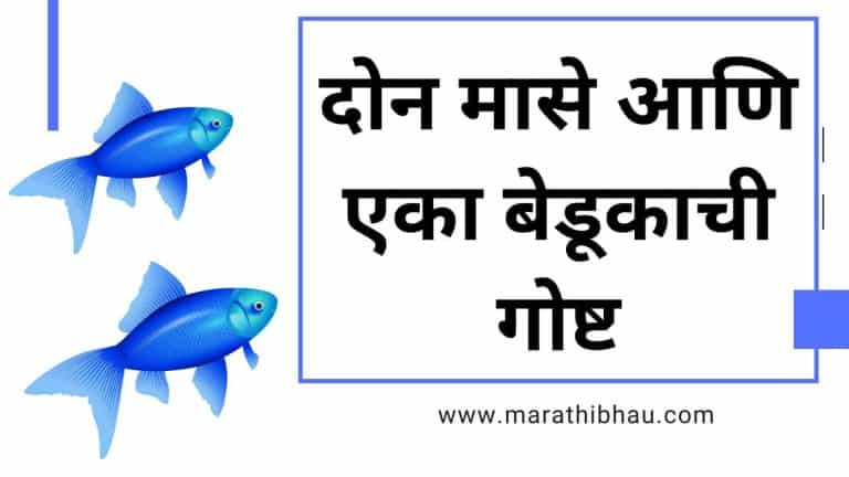 Marathi katha for kids