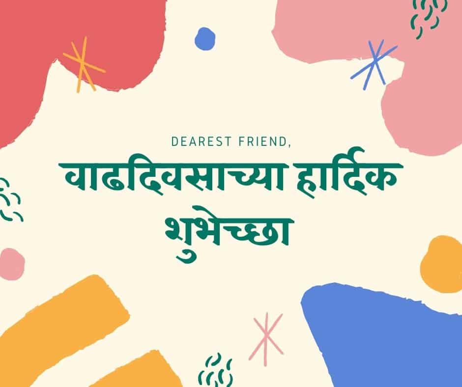 Marathi Birthday wishes