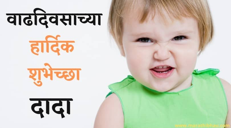 marathi birthday wishes