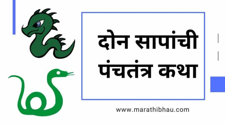 Two Snakes Panchatantra Story in Marathi
