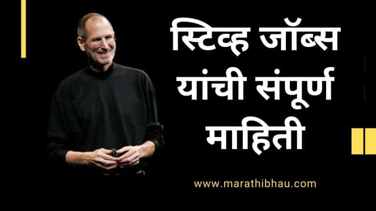 Steve jobs Biography in Marathi