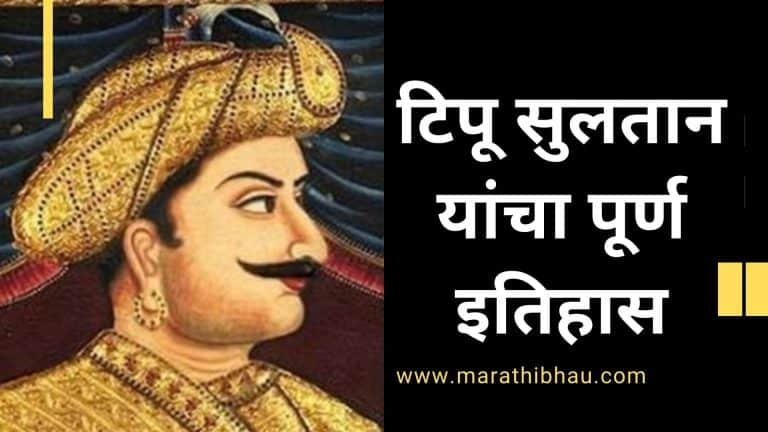tipu sultan information in marathi