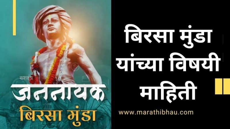 Birsa Munda Information in marathi