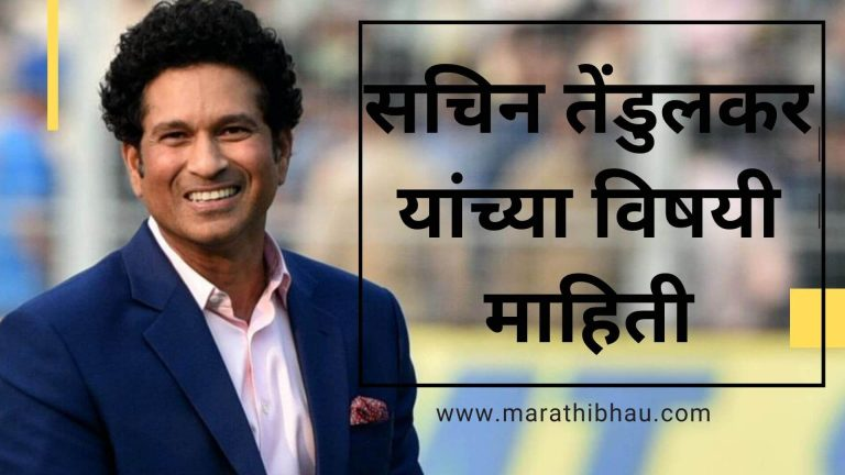 Sachin tendulkar information in marathi