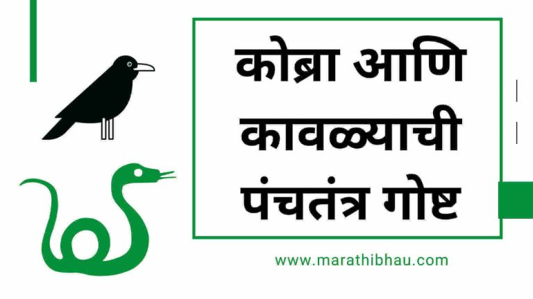 Panchtantra story of cobra and crow in marathi