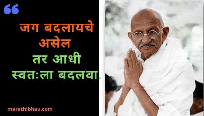 Mahatma Gandi marathi Quotes