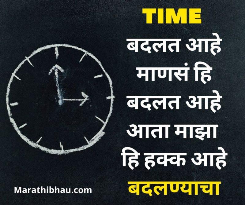 whatsapp marathi status