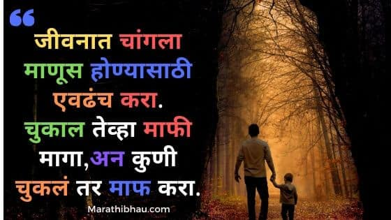 Motivational Quotes in Marathi language