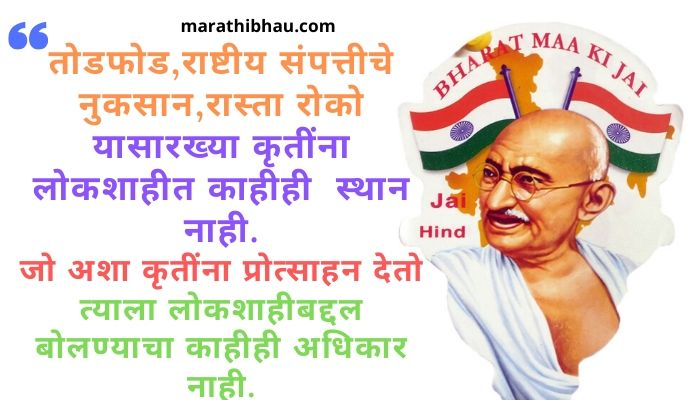 quotes of Mahatma Gandhi in Marathi