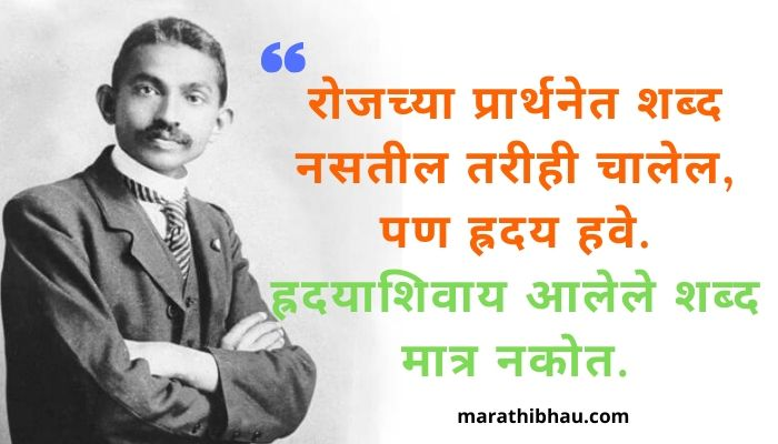 gandhi marathi quotes