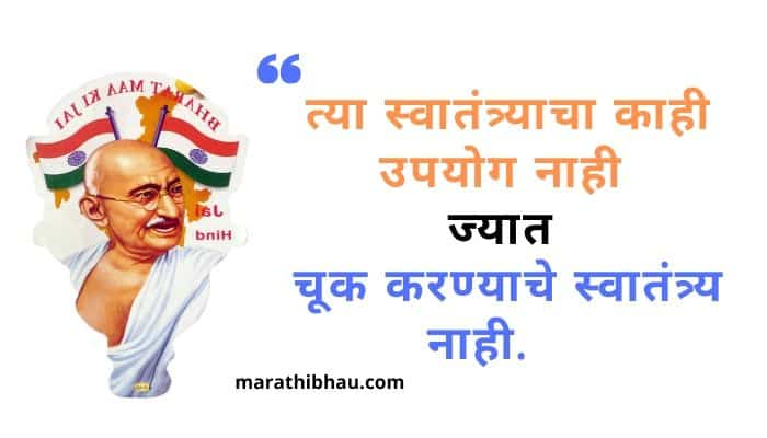 marathi quotes of Mahatma Gandhi