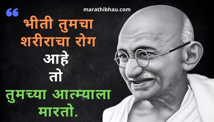 quotes of Mahatma Gandhi Marathi