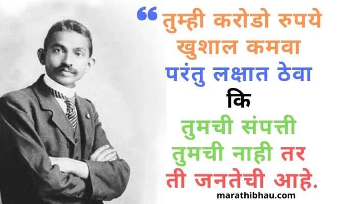 महात्मा गांधी यांचे प्रसिद्ध विचार