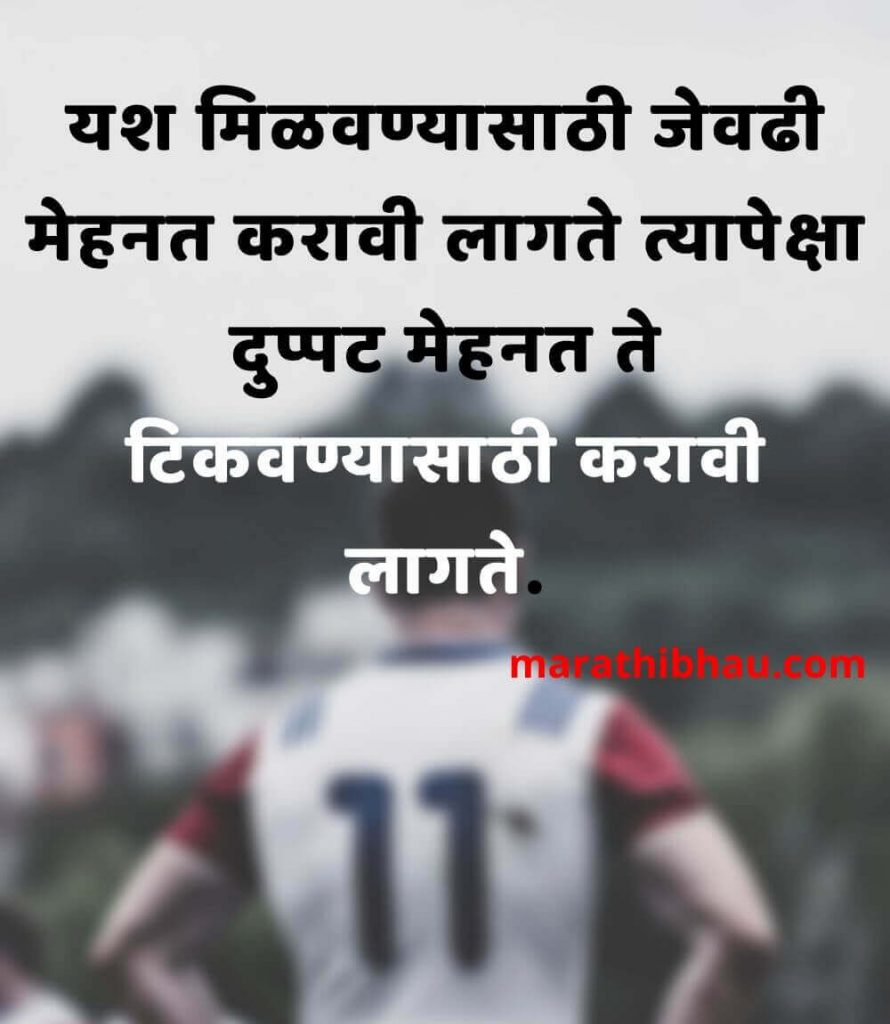 MARATHI MOTIVATIONAL QUOTES