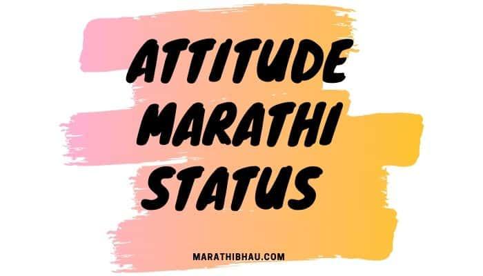 Attitude Marathi Status
