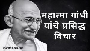Quotes of Mahatma Gandhi In marathi Language