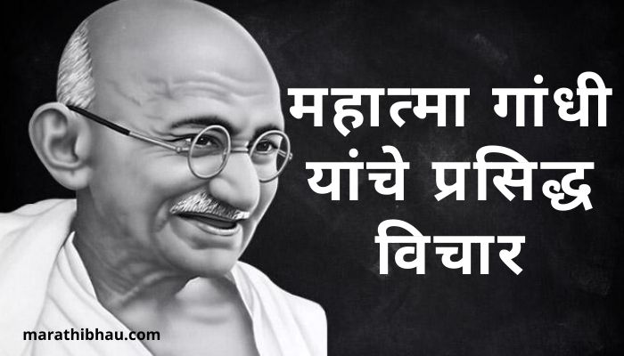 Quotes of Mahatma Gandhi In marathi Language