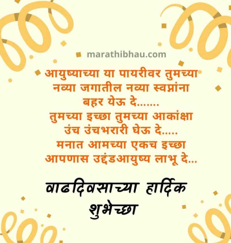 Best Birthday Wishes In Marathi À¤µ À¤¢à¤¦ À¤µà¤¸ À¤š À¤¯ À¤¹ À¤° À¤¦ À¤• À¤¶ À¤ À¤š À¤› Images