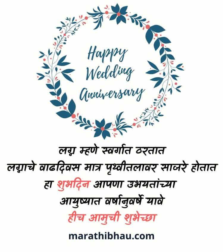 marathi wedding anniversary wishes