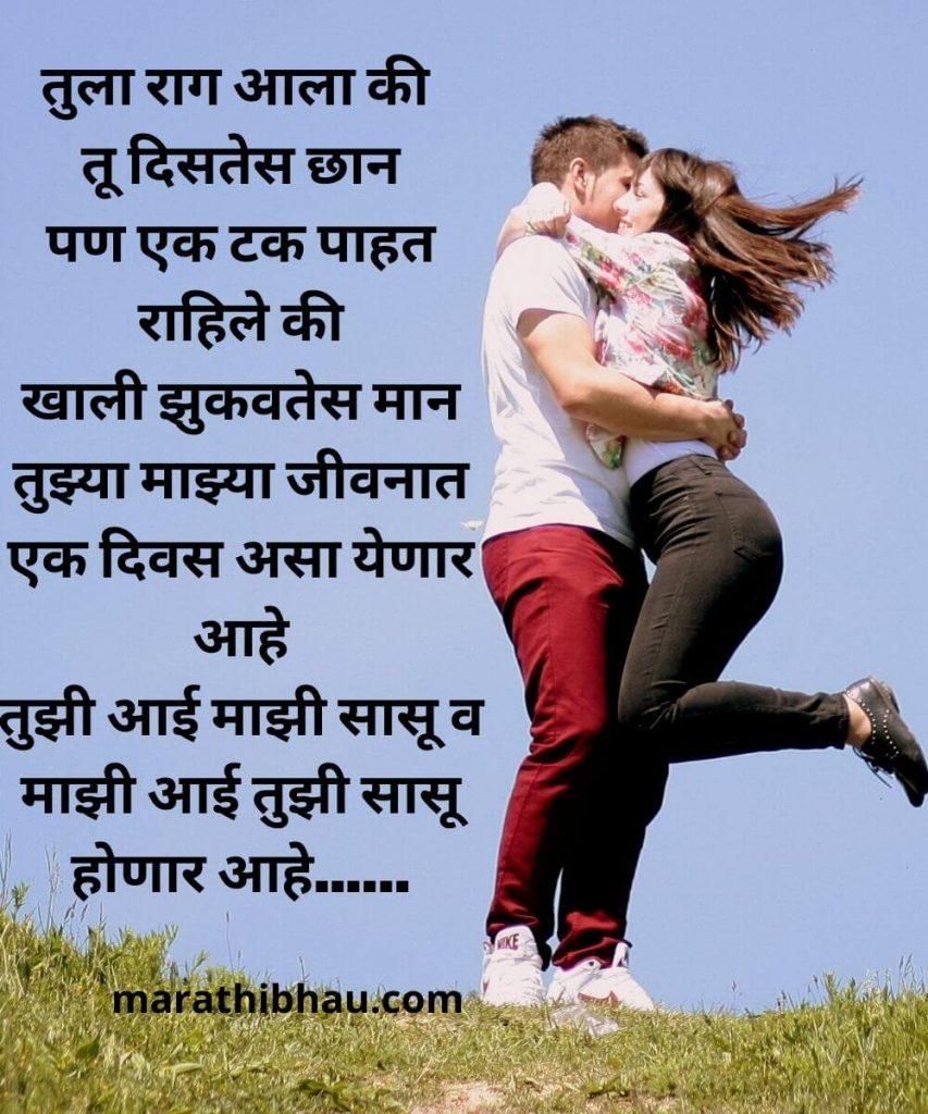 Marathi love sms
