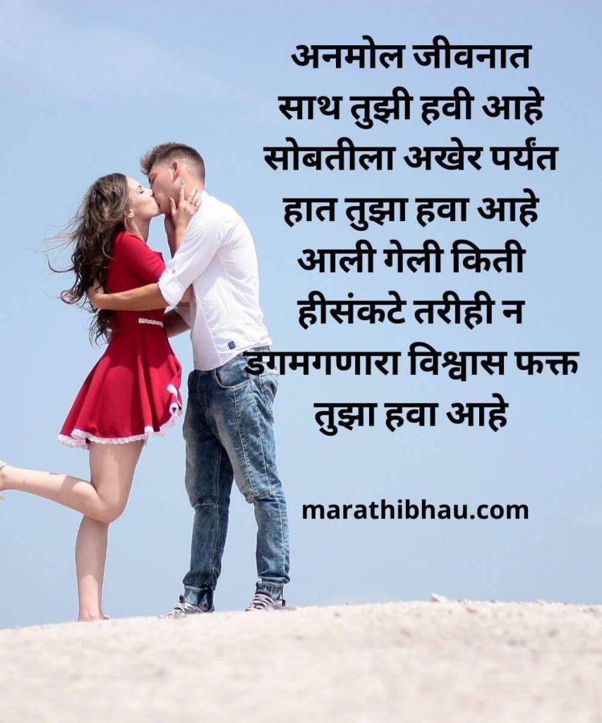 love status Marathi sms