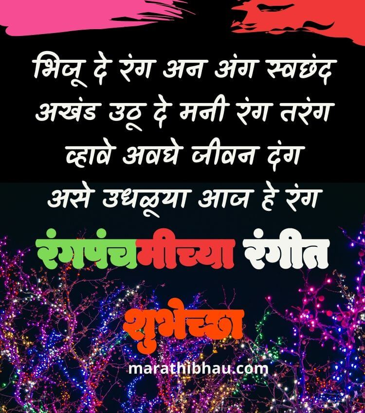 Holi Wishes in Marathi
