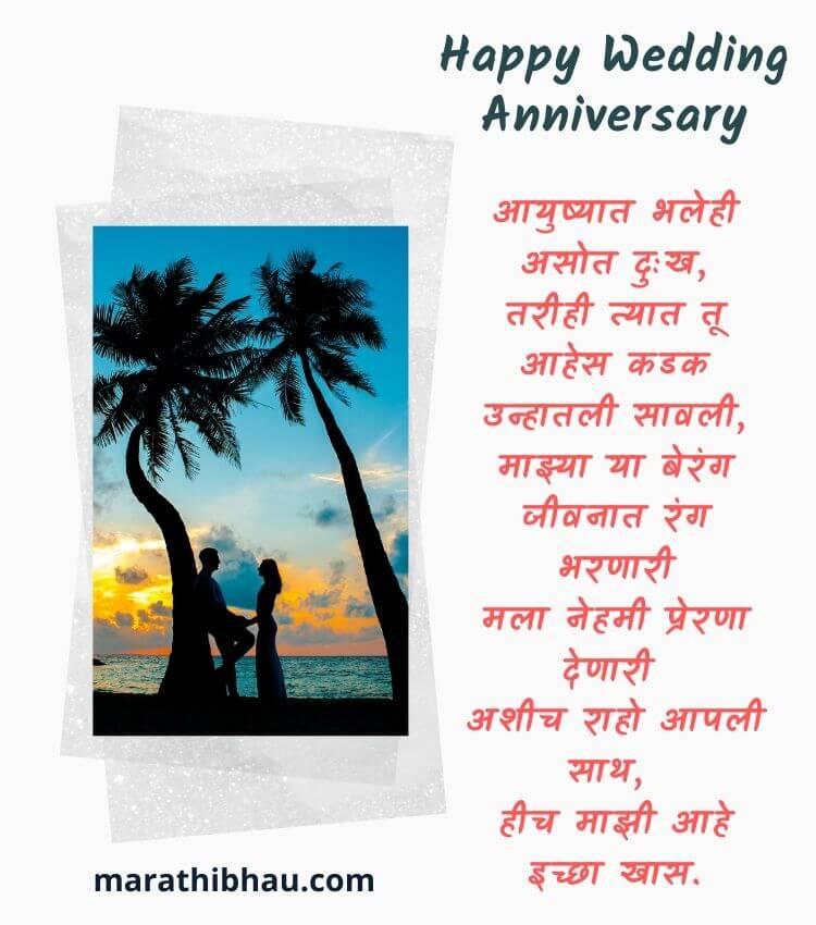 Wedding Anniversary Wishes Marathi