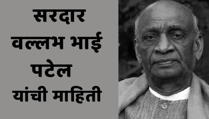Sardar vallabhbhai patel information in Marathi