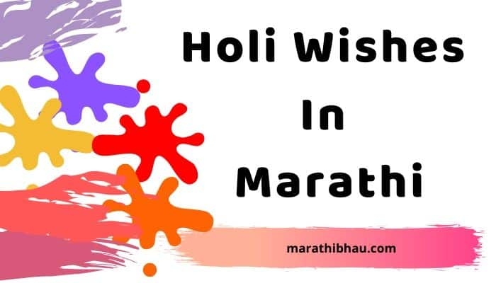 holi messages marathi