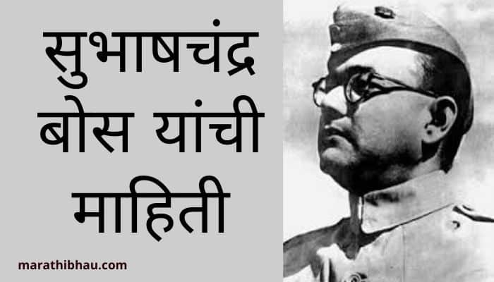 subhas chandra bose information in Marathi