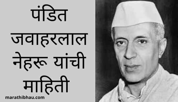 Jawaharlal Nehru Information in Marathi