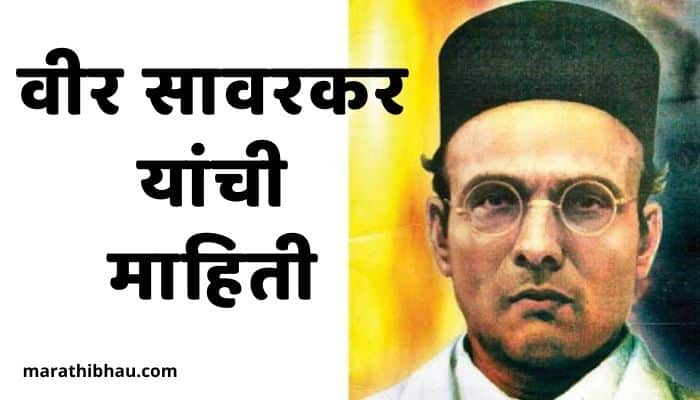 savarkar information in marathi