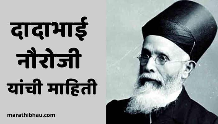 Dadabhai naoroji information in marathi