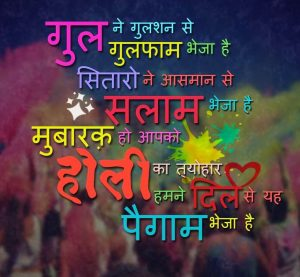 holi marathi wishes