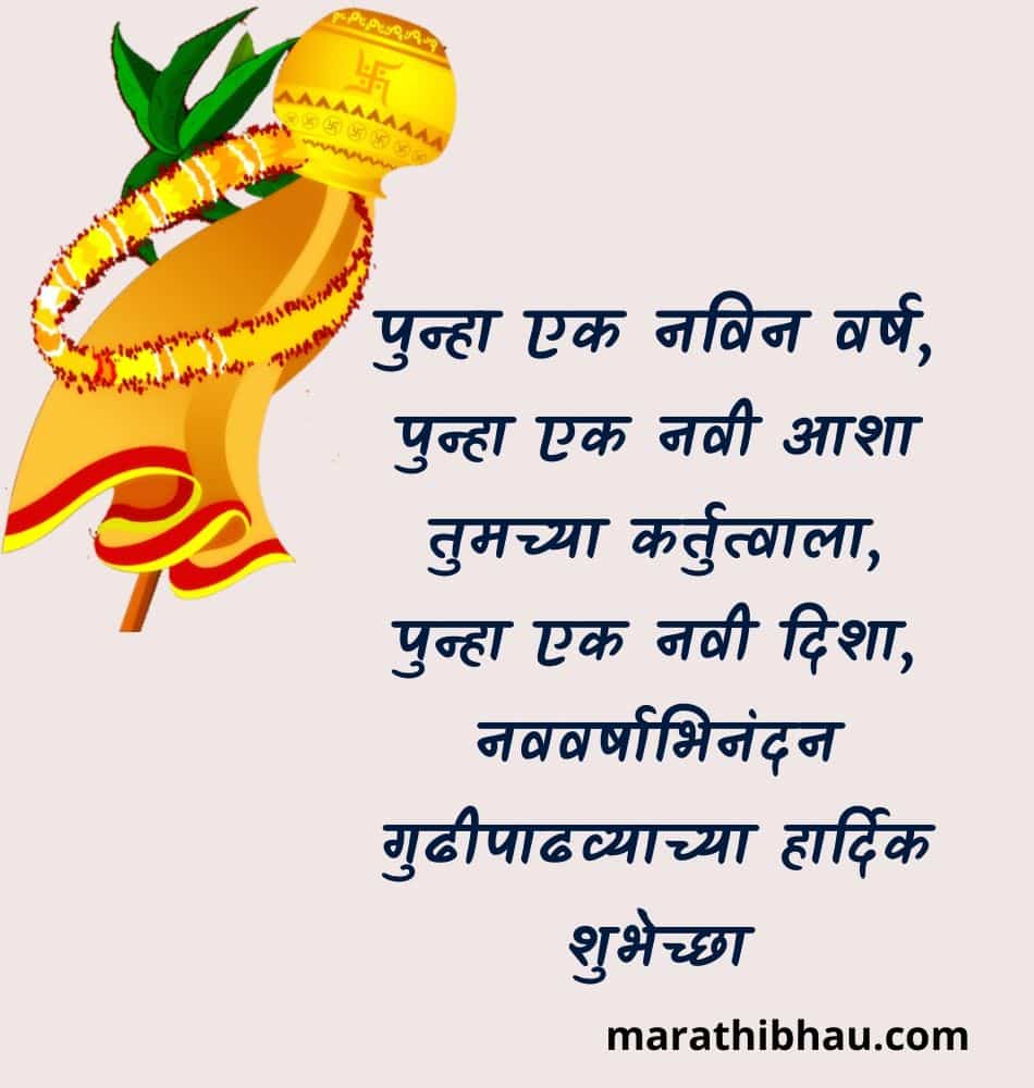 gudhi padwa wishes