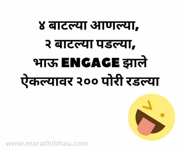 Funny Marathi Comments
