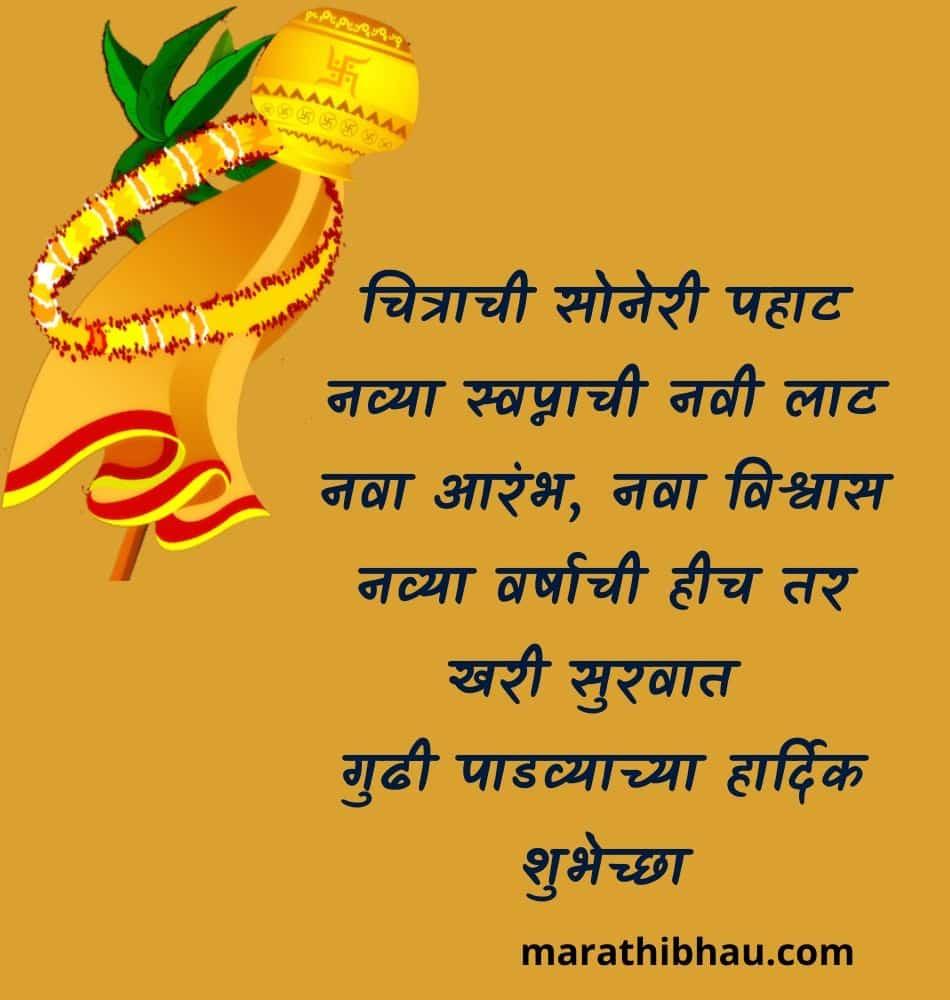 gudhi padwa