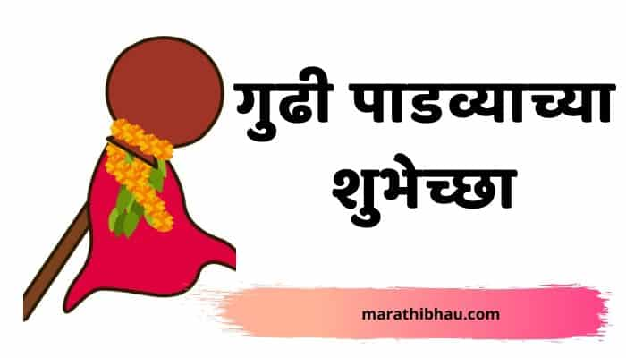 Gudhi Padwa wishes In Marathi