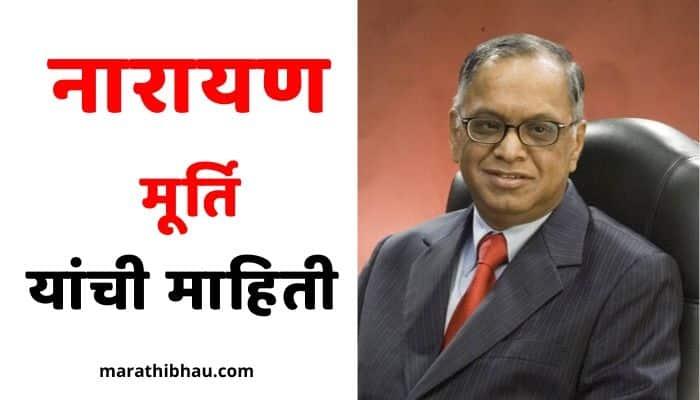 Narayan Murthy Information In Marathi