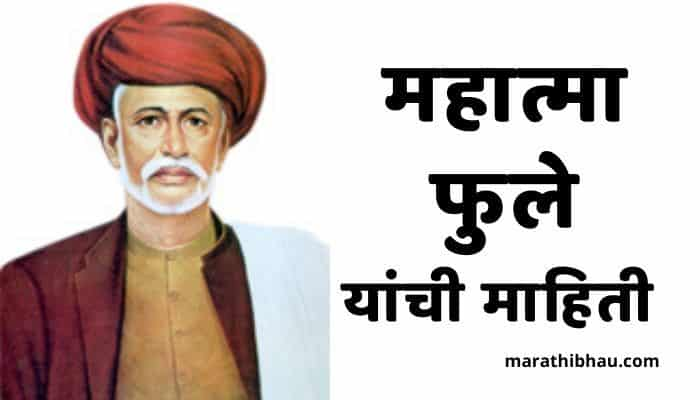 Mahatma Phule Information in Marathi