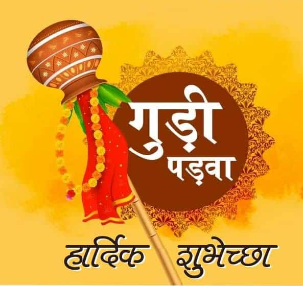 Gudii padwa wishes