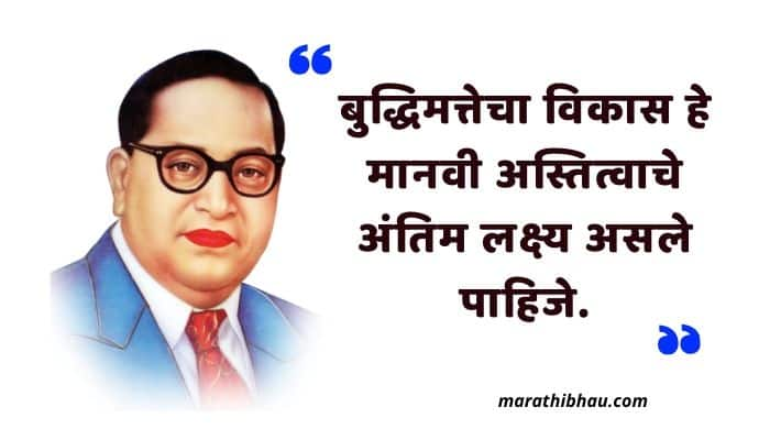 Quotes of Dr. Babasaheb Ambedkar