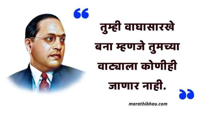 dr babasaheb ambedkar quotes in marathi