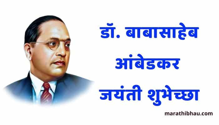 Ambedkar Jayanti Wishes In Marathi
