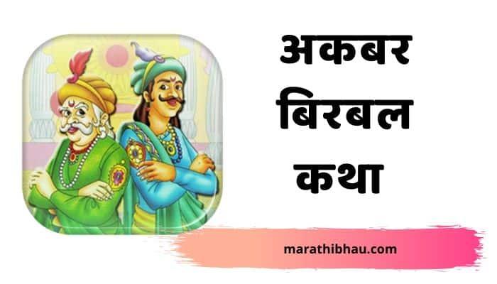 Akbar Birbal Stories in Marathi