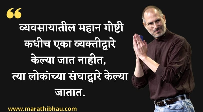positive Quotes in Marathi