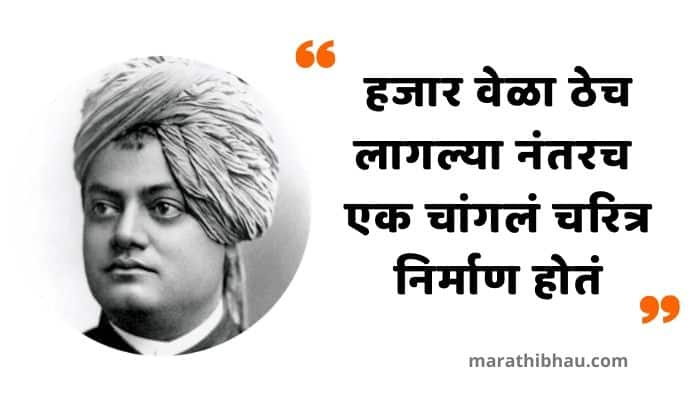 Swami Vivekananda Quotes In Marathi