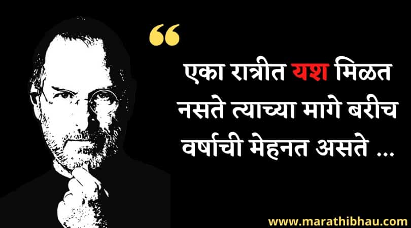 Steve jobs Quotes in Marathi