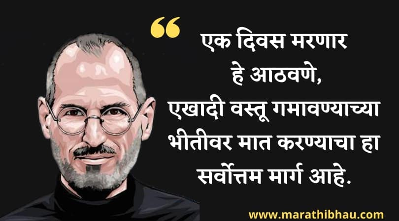positive Marathi Quotes