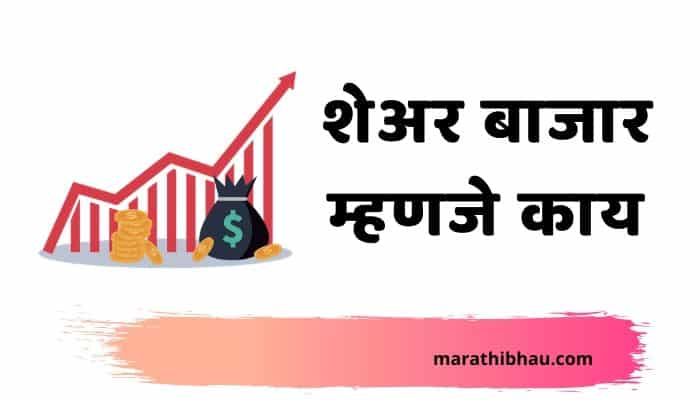 Share Market Information in Marathi